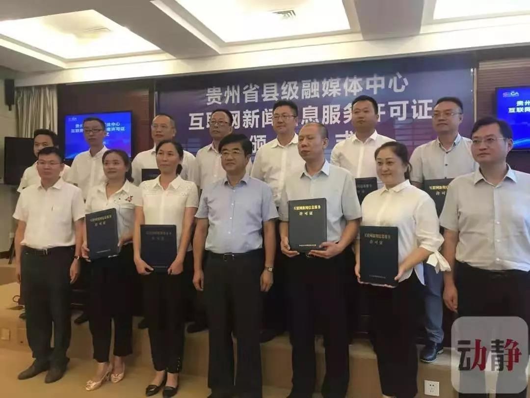 沿河县获贵州省首批县级融媒体中心互联网新闻信息服务许可证