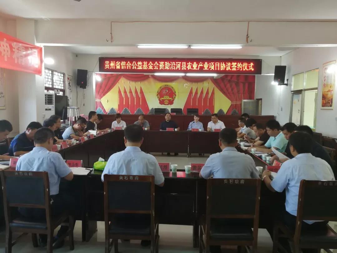 省司法厅携手信合公益基金会来沿举行农业产业项目资助签约仪式